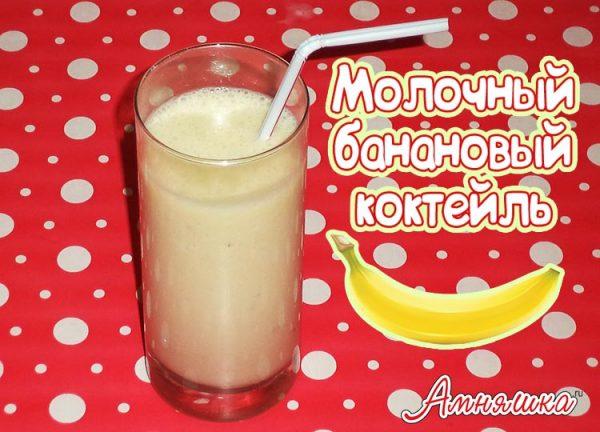 Как сделать молочно банановый