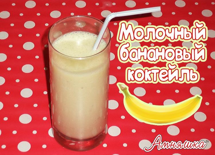 Фото рецепт коктейль молочный