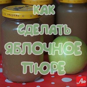Рецепт домашнего яблочного пюре